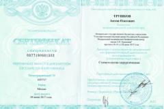 sertifikat_16