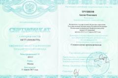 sertifikat_17